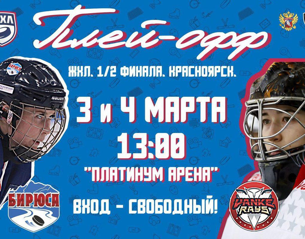 Завтра стартует полуфинальная серия Женской хоккейной лиги