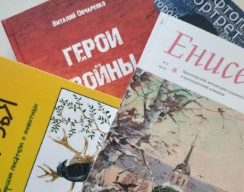 Красноярская писательская организация отмечает 75-летие