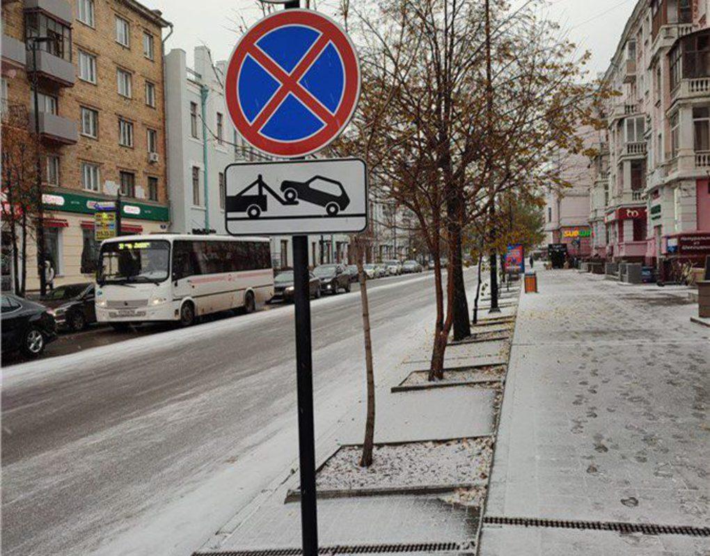 В Красноярске сняли запрещающий парковку знак на проспекте Мира