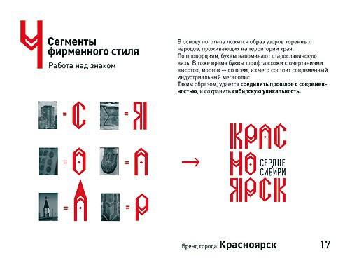 Студентка представила мэру проект бренда Красноярска фото 4